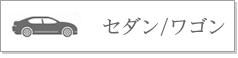 セダン/ワゴン